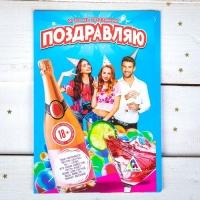 """Игра-открытка взрослая""""С Днем Рождения!"""".поздравляю. 22х15см"""