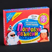 Новогодняя игра «Попробуй объясни», для взрослой компании