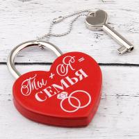 """Замок с ключом """"Ты+Я=Семья"""""""