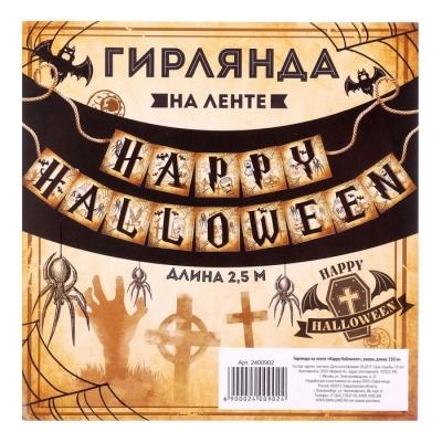 """Гирлянда на ленте """"Happy Halloween"""""""