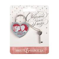 Свадебный замок фольгированный с ключом «Ты + Я = СЕМЬЯ», 4,5 х 6 х 0,8 см