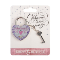 Свадебный замочек «Любовь навсегда»