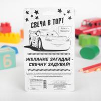 """Свеча в торт Дисней 4 """"С Днем Рождения"""",Тачки"""