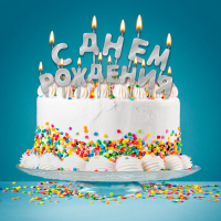 """Набор свечей """" С днем рождения"""", серебро, 14.5 х 17.5 см"""