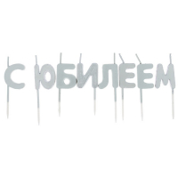 "Набор свечей "" С Юбилеем"", серебро, 14.5 х 17.5 см"