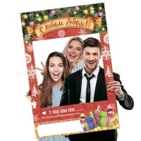 """Рамка для фотосессии """"С Новым годом!"""""""