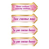 Набор для проведения свадебного выкупа «Пойдем поженимся»