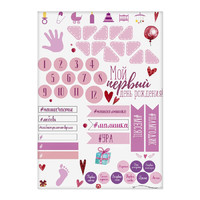 """Плакат для новорожденной с наклейками """"Я родилась"""""""