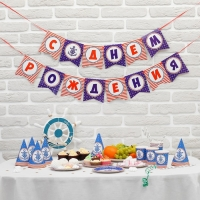"""Набор бумажной посуды """"С днем рождения"""", морской якорь (6 тарелок , 1 гирлянда , 6 стаканов, 6 колпачков)"""