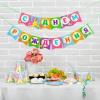 """Набор бумажной посуды """"С днем рождения"""", пони (6 тарелок , 1 гирлянда , 6 стаканов, 6 колпаков )   2"""