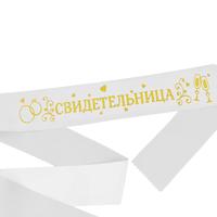 Лента атласная «Свидетельница», белая с золотыми блёстками, 190 х 9,5 см