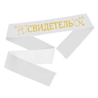 Лента атласная «Свидетель», белая с золотыми блёстками, 190 х 9,5 см