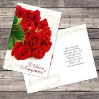 Открытка «С Днем Рождения», розы и ноты, 12 × 18 см