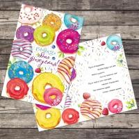 Открытка «С Днем Рождения», пончики, тиснение, 12 × 18 см