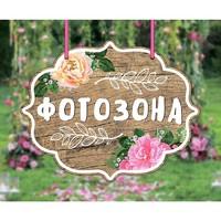 Свадебная табличка «Фотозона»