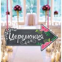 Свадебная табличка «Церемония»