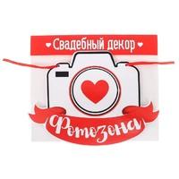 """Свадебная табличка «Фотозона"""""""