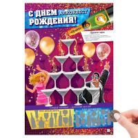 """Плакат со скретч-слоем """"С днем рождения!"""""""