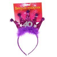 Карнавальный ободок «Корона», 40 лет
