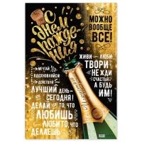 """Плакат """"С днем рождения!"""""""
