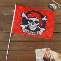 "Флаг пирата ""Карамба"" 30х45 см+ флагшток"