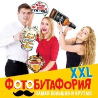 """Набор фотобутафории """"Пенная вечеринка"""""""