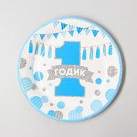 Тарелка бумажная «1 годик», мальчик, 23 см
