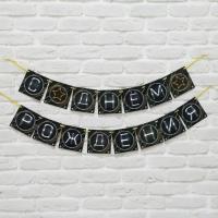 """Гирлянда на ленте """"С Днем Рождения"""" (мужская), 250 см"""