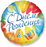 """Фольгированный шар """"С Днем рождения"""" на русском языке , (18»/46 см)"""