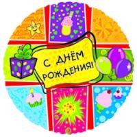 """Фольгированный шар """"С Днем рождения (подарки, разноцветные), на русском языке """", круг 18""""/46 см"""