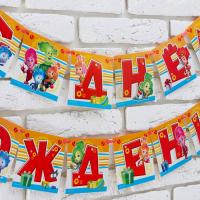 """Гирлянда на ленте """"С Днем Рождения!"""" дл. 215 см, ФИКСИКИ"""