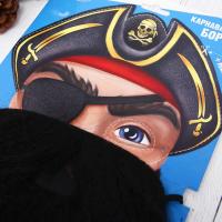 """Карнавальная борода """"Для настоящего пирата"""" + маска"""