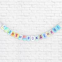 Гирлянда-мини на ленте «С Днем рождения!», голография, 135 см, 5,3 х7,2 см