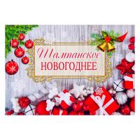 """Наклейка """"Новогоднее шампанское"""" подарки"""