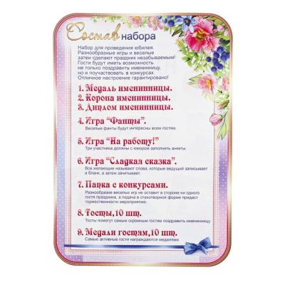 """Набор для проведения праздника """"Весёлый Юбилей!"""" цветы"""