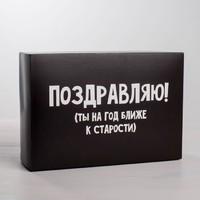 Коробка складная «Поздравляю», 16 × 23 × 7.5 см
