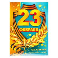 """Плакат """"23 Февраля"""" георгиевская лента, А2"""