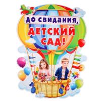 """Плакат """"До свидания, детский сад!"""" дети на воздушном шаре, А2"""