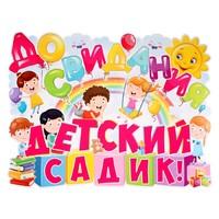 """Плакат """"До свидания, детский садик!"""" весёлые дети, А2"""