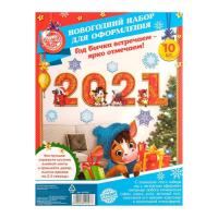 """Набор для оформления Нового года """"2021"""", 10 предм., 16 х 21 см"""