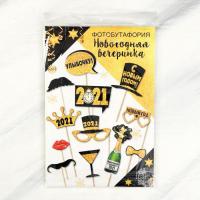 """Набор фотобутафории """"Новогодняя вечеринка"""", 11 предм., 20 х 37 см"""