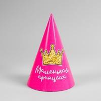 Колпак бумажный «Маленькая принцесса»