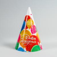 Колпак бумажный «С днём рождения», шарики