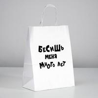 Пакет подарочный с приколами «Бесишь меня много лет», 24 х 14 х 30 см