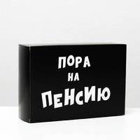 Коробка складная с приколами «Пора на пенсию», 16 × 23 × 7,5 см