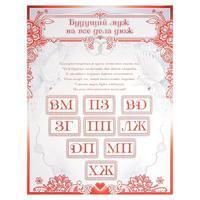"""Набор свадебный """"Выкуп невесты"""" красная рамка"""