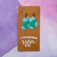 Конверт для денег «С Рождением чуда», новорожденный, 16,5 х 8см