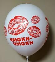 """Воздушный шар """"Чмоки чмоки"""" 30см"""