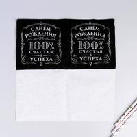 Салфетки бумажные «С днём рождения», однослойные, 100% счастья, 24х24 см, набор 20 шт.