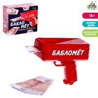Игровой набор «Бабломет»